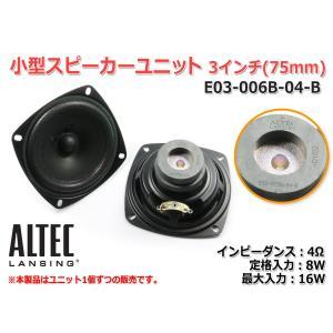 ALTEC LANSING 3インチ(75mm) ダブルマグ...
