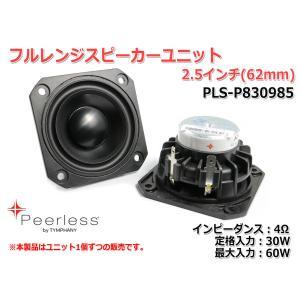 Peerless PLS-P830985 フルレンジスピーカーユニット2.5インチ(62mm) 4Ω/MAX60W [スピーカー自作/DIYオーディオ]|nfj