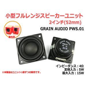 GRAIN AUDIO 2インチ(52mm)スピーカーユニット 4Ω/MAX15W [スピーカー自作/DIYオーディオ]|nfj