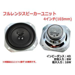 フルレンジスピーカーユニット4インチ(103mm) 4Ω/MAX16W [スピーカー自作/DIYオーディオ]|nfj