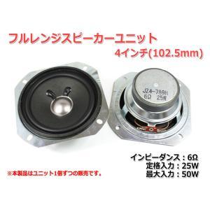 フルレンジスピーカーユニット4インチ(102.5mm) 6Ω/MAX50W [スピーカー自作/DIYオーディオ]|nfj