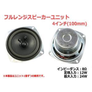 フルレンジスピーカーユニット4インチ(100mm) 8Ω/MAX24W [スピーカー自作/DIYオーディオ] 在庫少|nfj