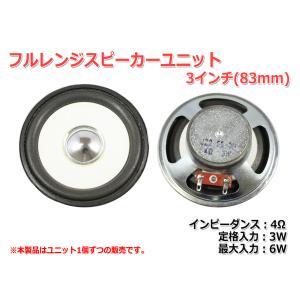 フルレンジスピーカーユニット3インチ(83mm) 4Ω/MAX6W [スピーカー自作/DIYオーディオ] 在庫少|nfj