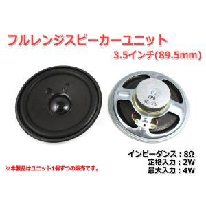 フルレンジスピーカーユニット3.5インチ(89.5mm) 8Ω/MAX4W [スピーカー自作/DIYオーディオ]|nfj