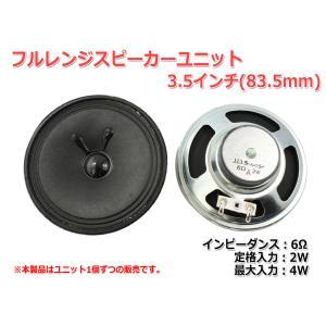 フルレンジスピーカーユニット3.5インチ(83.5mm) 6Ω/MAX4W [スピーカー自作/DIYオーディオ] nfj