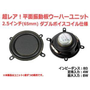 超レア 小型平面振動板 ダブルボイスコイル仕様ウーハースピーカーユニット2.5インチ(65mm) 8Ω/MAX8W [スピーカー自作/DIYオーディオ]在庫少|nfj