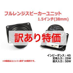 小型 フルレンジスピーカーユニット1.5インチ(38mm)4Ω/MAX50W [スピーカー自作/DIYオーディオ]|nfj