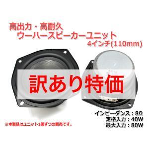 高出力・ウーハーユニット 4.2インチ(110mm) 8Ω/MAX80W [スピーカー自作/DIYオーディオ]|nfj