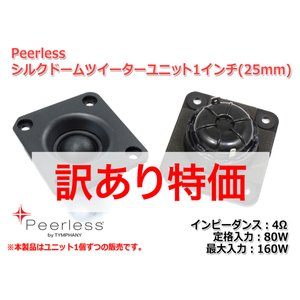 Peerless ハイレゾ対応 シルクドームツイーターユニット1インチ(25mm) 4Ω/MAX160W [スピーカー自作/DIYオーディオ]|nfj