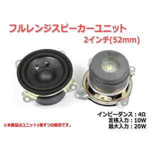 フルレンジスピーカーユニット2インチ(52mm) 4Ω/MAX20W [スピーカー自作/DIYオーディオ]|nfj