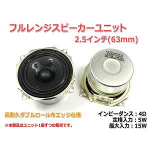 LGZ40 フルレンジスピーカーユニット2.5インチ(63mm) 4Ω/MAX 15W [スピーカー自作/DIYオーディオ]|nfj