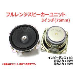 フルレンジスピーカーユニット3インチ(75mm) 6Ω/MAX60W [スピーカー自作/DIYオーディオ]|nfj