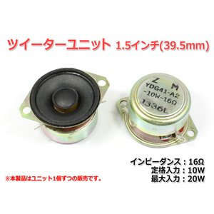 1.5インチ(39.5mm)ツイーターユニット 16Ω/(MAX20W) [スピーカー自作/DIYオーディオ]|nfj