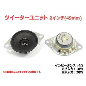 2インチ(49mm)ツイーターユニット 4Ω/(MAX20W) [スピーカー自作/DIYオーディオ]|nfj