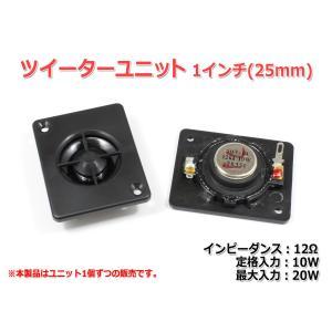 1インチ(25mm)ツイーターユニット 12Ω/(MAX20W) [スピーカー自作/DIYオーディオ]|nfj