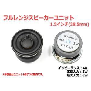 小型 フルレンジスピーカーユニット1.5インチ(38.5mm) 4Ω/MAX6W [スピーカー自作/DIYオーディオ]|nfj