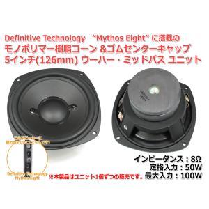 超レア!樹脂コーン&ゴムキャップ ウーハーユニット5インチ(126mm) 8Ω/MAX100W [スピーカー自作/DIYオーディオ] 在庫少|nfj
