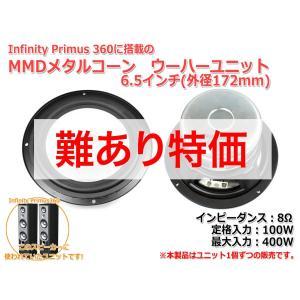 Infinity Primus 360 ウーハーユニット 16PR85BZQ-HW02 6.5インチ(172mm) 8Ω/MAX400W [スピーカー自作/DIYオーディオ]|nfj