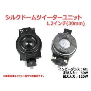 LGZ60 シルクドームツイーターユニット1.2インチ(30mm) 6Ω/MAX120W [スピーカー自作/DIYオーディオ]|nfj