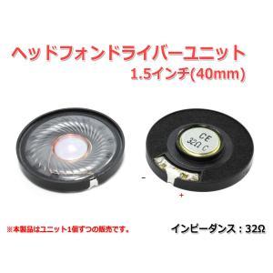 ヘッドフォン用ドライバーユニット 1.5インチ(40mm) 32Ω Φ40mm×6mm ヘッドホン 改造 カスタム DIYに|nfj