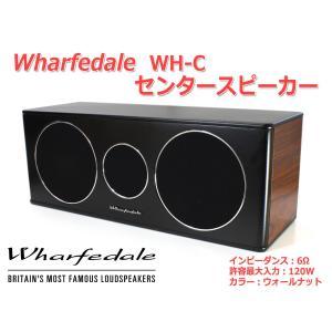 Wharfedale WH-C センタースピーカー リアバスレフ 6Ω/120W|nfj