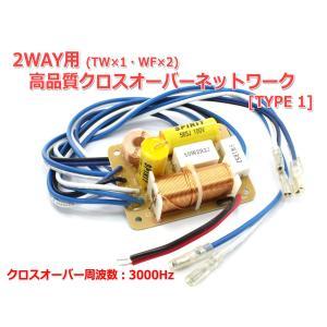 2WAY用(TW+WF×2) 高品質クロスオーバーネットワーク[1] クロスオーバー周波数3000Hz 12dB/oct nfj