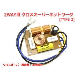 2WAY用クロスオーバーネットワーク[2] クロスオーバー周波数3300Hz 12dB/oct nfj