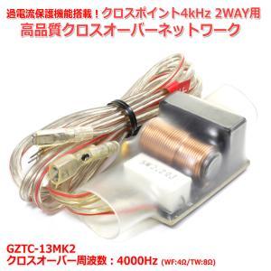 2WAY用 保護回路 搭載 高品質クロスオーバーネットワーク[GZTC-13MK2] クロスオーバー周波数4000Hz 6dB/oct nfj