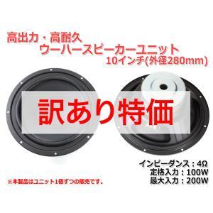 ウーハーユニット10インチ(250mm) 4Ω/MAX200W [スピーカー自作/DIYオーディオ] 在庫少|nfj