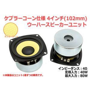 ケブラーコーン仕様ウーハースピーカーユニット4インチ(102mm)4Ω/MAX80W [スピーカー自作/DIYオーディオ]|nfj