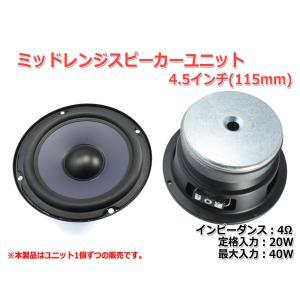 ミッドレンジユニット4.5インチ(115mm) 4Ω/MAX40W [スピーカー自作/DIYオーディオ]|nfj