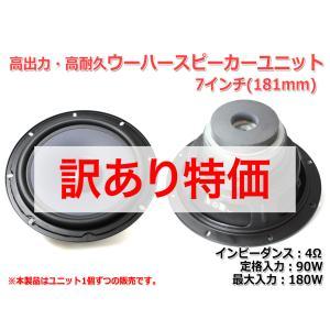ウーハーユニット7インチ(181mm) 4Ω/MAX180W [スピーカー自作/DIYオーディオ]|nfj