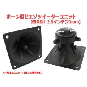 2.5インチ(73mm)ホーン型ピエゾツイーターユニット[スピーカー自作/DIYオーディオ]|nfj