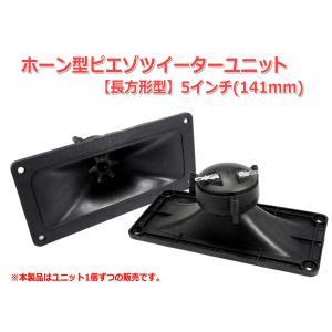 5インチ(141mm)ホーン型ピエゾツイーターユニット 長方形 [スピーカー自作/DIYオーディオ] nfj
