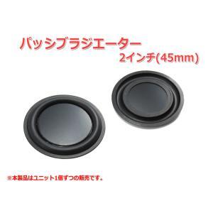 レア!2インチ(45mm)パッシブラジエーター [スピーカー自作/DIYオーディオ] 在庫少 nfj