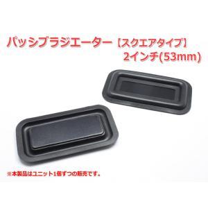 レア!2インチ(53mm)パッシブラジエーター スクエアタイプ [スピーカー自作/DIYオーディオ] 在庫少 nfj