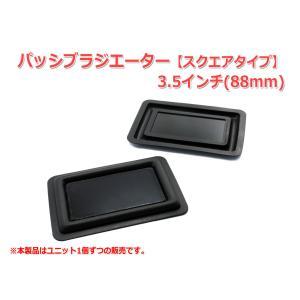 レア!3.5インチ(88mm)パッシブラジエーター スクエアタイプ [スピーカー自作/DIYオーディオ] 在庫小 nfj