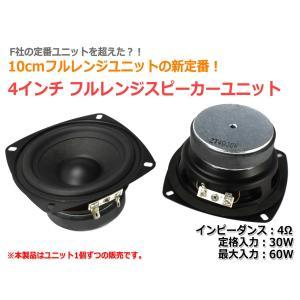 10cm フルレンジスピーカーユニット 4インチ(100mm) 4Ω/MAX60W [スピーカー自作/DIYオーディオ]|nfj