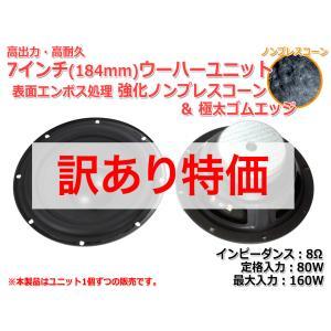 表面エンボス処理 強化ノンプレスコーン&極太ゴムエッジ ウーハーユニット7インチ(184mm) 8Ω/MAX160W [スピーカー自作/DIYオーディオ] 在庫少|nfj