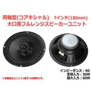 同軸型 大口径7インチコアキシャル2Wayスピーカーユニット4Ω/MAX60W [スピーカー自作/DIYオーディオ]在庫少|nfj