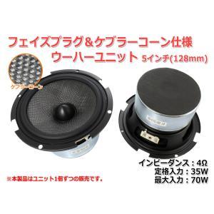 フェイズプラグ&ケブラーコーン仕様 5インチウーハーユニット(128mm) 4Ω/MAX70W|nfj