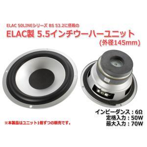 ELAC[BS53.2]に搭載の ELAC W1629 ウーハースピーカーユニット5.5インチ(145mm)6Ω/70W  [スピーカー自作/DIYオーディオ]|nfj