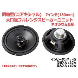 同軸型ネオジウム仕様 大口径7インチコアキシャル2Wayスピーカーユニット4Ω/MAX60W [スピーカー自作/DIYオーディオ]在庫少|nfj