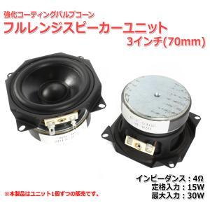 強化コーティングパルプコーン フルレンジスピーカーユニット3インチ(70mm) 4Ω/MAX30W[スピーカー自作/DIYオーディオ]在庫極少 nfj