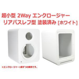 超小型 2Way エンクロージャー リアバスレフ型 塗装済み[ホワイト][スピーカー自作/DIYオーディオ]|nfj
