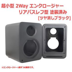 [穴]超小型 2Way エンクロージャー リアバスレフ型 塗装済み[ツヤ消しブラック][スピーカー自作/DIYオーディオ]|nfj