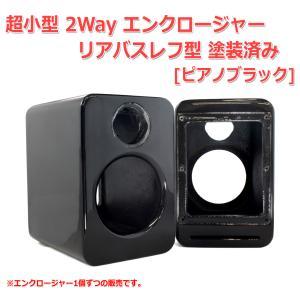 超小型 2Way エンクロージャー リアバスレフ型 塗装済み[ピアノブラック][スピーカー自作/DI...
