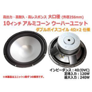 高出力・高耐久・大口径10インチ ダブルボイスコイル アルミコーンウーハーユニット(外径256mm)4Ω(DVC)/240W [スピーカー自作/DIYオーディオ]|nfj