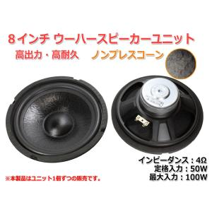 樹脂コーティングノンプレスコーンウーハーユニット8インチ(180mm) 4Ω/MAX100W [スピーカー自作/DIYオーディオ]|nfj