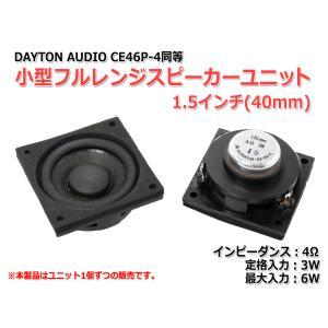 小型1.5インチ(54mm)フルレンジスピーカーユニット 4Ω/MAX6W [スピーカー自作/DIYオーディオ]|nfj